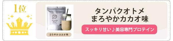 タンパクオトメまろやかカカオ味はチョコ味♡ダイエットシェイクおすすめランキング1位 スッキリ甘い♪美容専門プロテイン