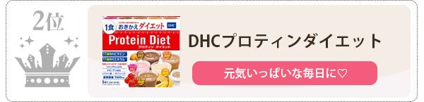 DHCプロティンダイエットは栄養たっぷり!健康的に美しくなれるダイエットシェイクランキング2位