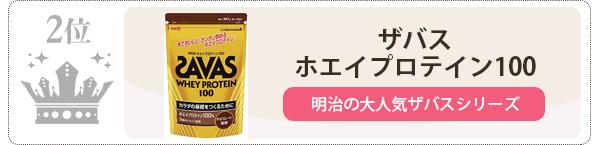 ザバスホエイプロテイン100はチョコ味♡ダイエットシェイクおすすめランキング2位 明治の大人気ザバスシリーズ