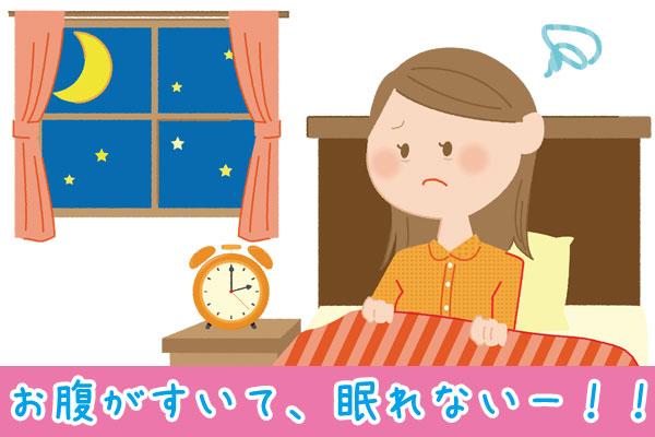 お腹がすいて、眠れないー!!