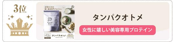 タンパクオトメは安心安全の無添加♡ダイエットシェイクランキング3位