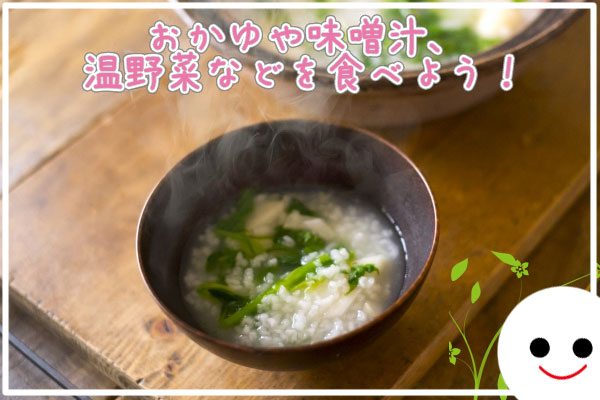おかゆや味噌汁、温野菜を食べよう