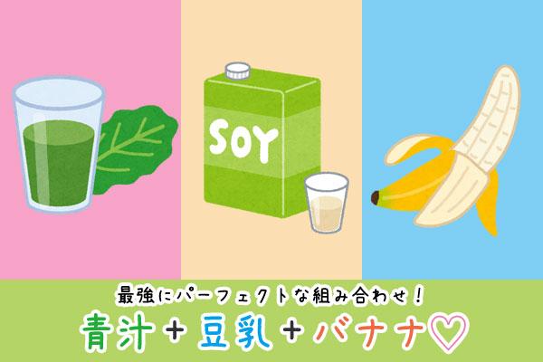 青汁+豆乳+バナナ♡