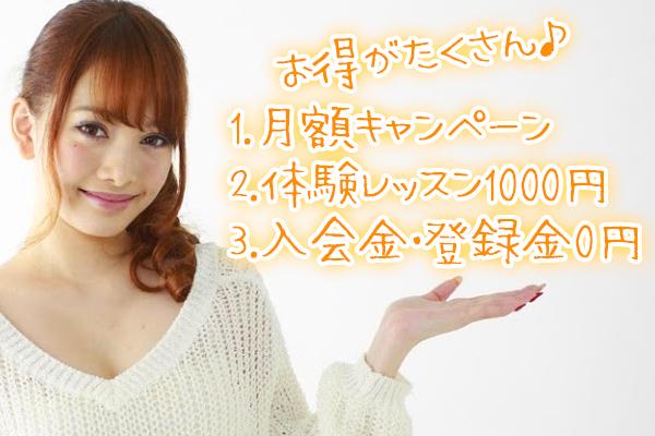 1.月額キャンペーン 2.体験レッスン1000円 3.入会金・登録金0円
