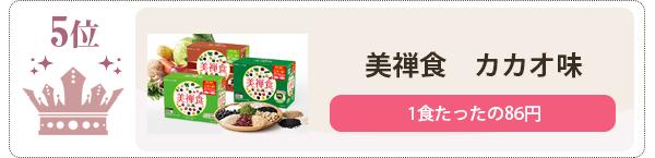 美禅食カカオ味はチョコ味♡ダイエットシェイクおすすめランキング5位 1食たったの86円