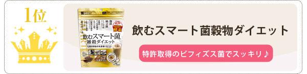 1位飲むスマート菌雑穀ダイエット特許取得のビフィズス菌でスッキリ♪