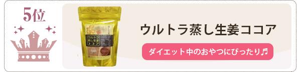 ウルトラ蒸し生姜ココアはココア味♡ダイエットシェイクおすすめランキング5位 ダイエット中のおやつにぴったり♬