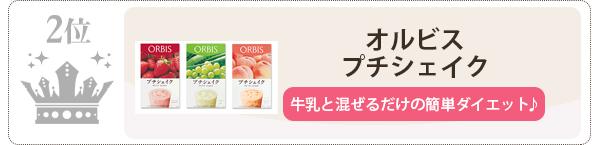 オルビスプチシェイクは【海外セレブ】が選ぶ注目のダイエットシェイク2位 牛乳と混ぜるだけの簡単ダイエット♪