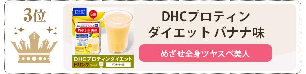 DHCプロティンダイエットはみんな大好きバナナ味♪人気のダイエットシェイクランキング3位 めざせ全身ツヤスベ美人