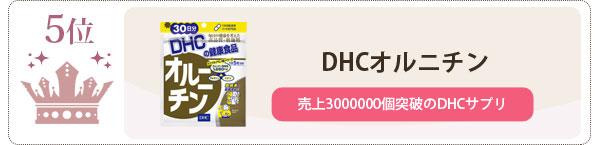 5位:DHCオルニチン:売上3000000個突破のDHCサプリ