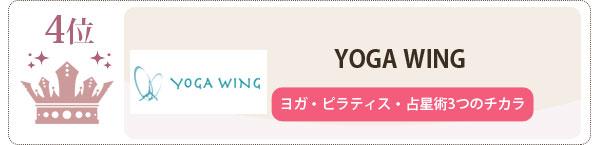 4位YOGA-WING:-ヨガ・ピラティス・占星術3つのチカラ