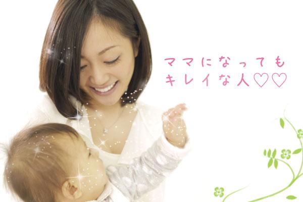 ママになってもキレイな人♡♡