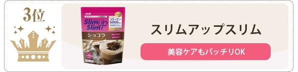 スリムアップスリムはココア味♡ダイエットシェイクおすすめランキング3位 美容ケアもバッチリOK
