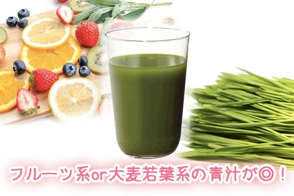 フルーツ系or大麦若葉系の青汁が◎!