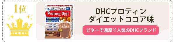 DHCプロティンダイエットはココア味♡ダイエットシェイクおすすめランキング1位 ビターで濃厚♡人気のDHCブランド