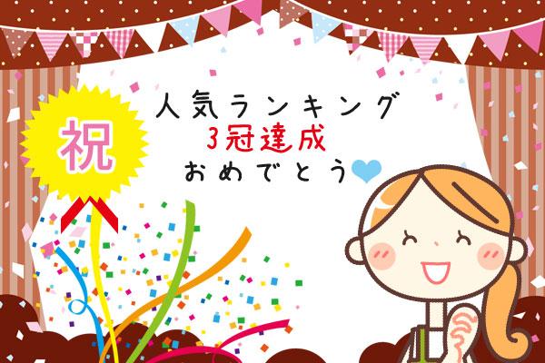 祝人気ランキング3冠達成♡おめでとう♡
