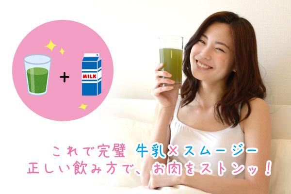 これで完璧♡牛乳×スムージー正しい飲み方で、お肉をストンッ!