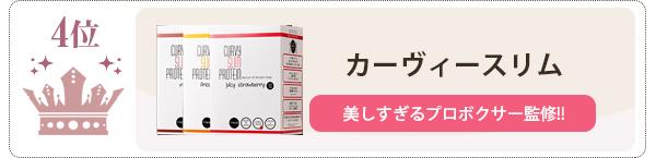 カーヴィースリムはココア味♡ダイエットシェイクおすすめランキング4位 美しすぎるプロボクサー監修!!