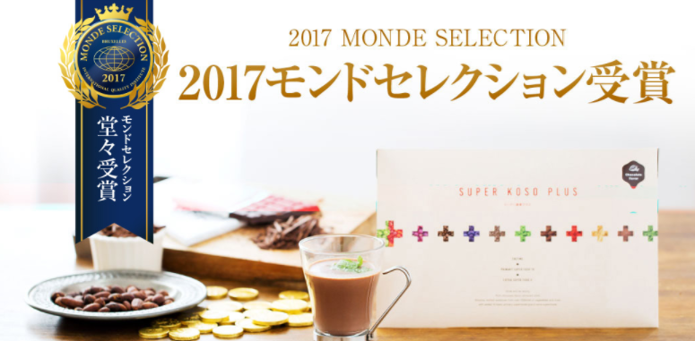 スーパー酵素プラス モンドセレクション金賞