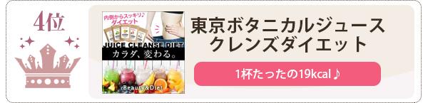 東京ボタニカルジュースクレンズダイエットはチアシード入り♪ダイエットシェイク4位 1杯たったの19kcal♪