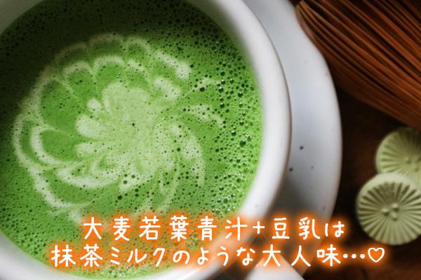 大麦若葉青汁+豆乳は 抹茶ミルクのような大人味…♡
