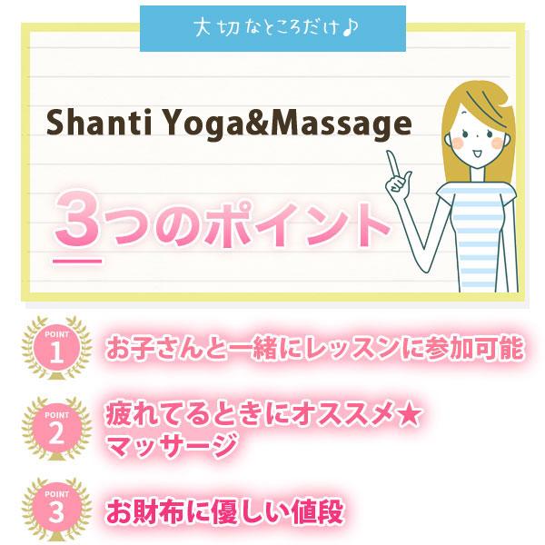 Shanti-Yoga&Massageシャンティ-ヨガアンドマッサージ3つのポイント