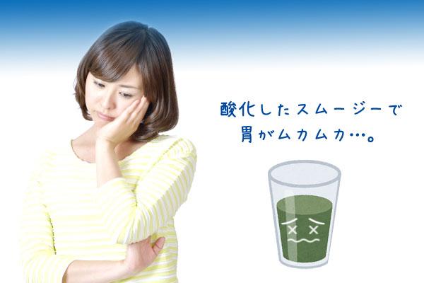酸化したスムージーで胃がムカムカ…。