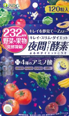 夜間Diet酵素