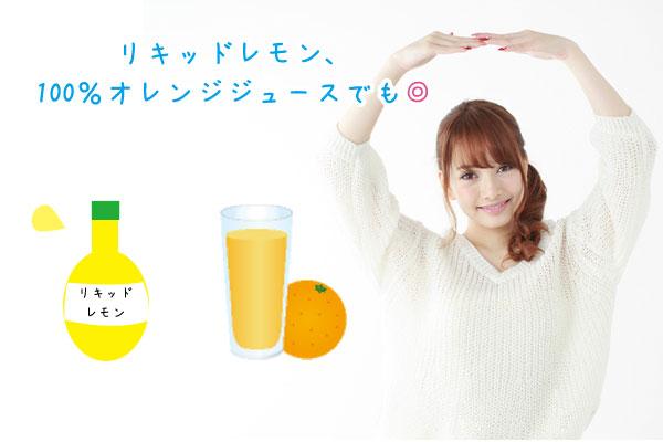 リキッドレモン、100%オレンジジュースでも◎