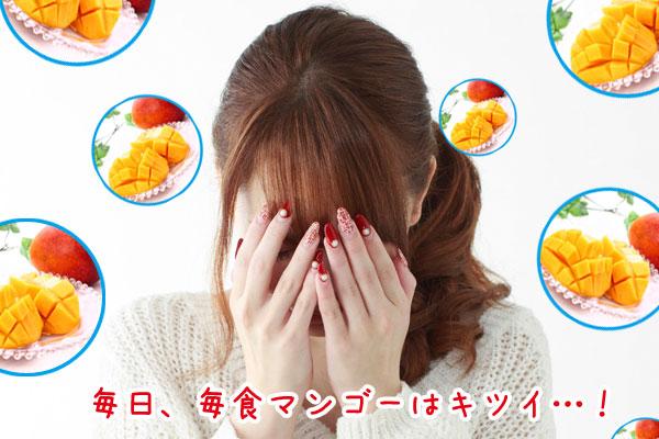 毎日、毎食マンゴーはキツイ…!