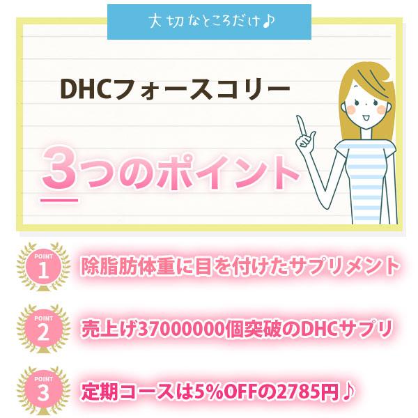 DHCフォースコリーの3つのポイント画像