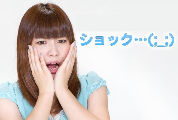 ショック…(;_;)