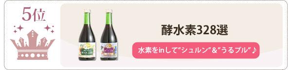 """5位酵水素328選:水素をinして""""シュルン""""&""""うるプル""""♪"""
