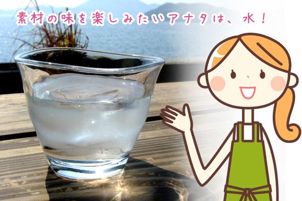素材の味を楽しみたいアナタは、水!