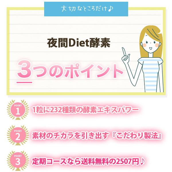 夜間Diet酵素3つのポイント画像