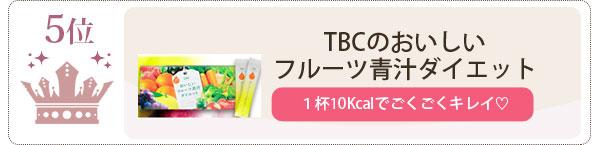 5位TBCのおいしいフルーツ青汁ダイエット1杯10kcalでごくごくキレイ♡