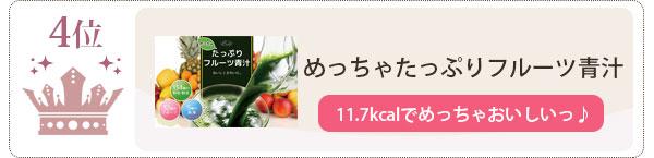 4位めっちゃたっぷりフルーツ青汁11.7kcalでめっちゃおいしいっ♪