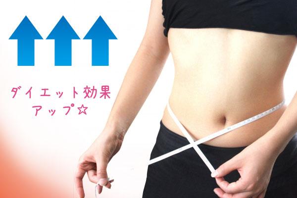 ダイエット効果アップ☆