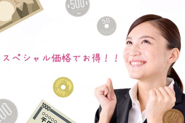 スペシャル価格でお得!!