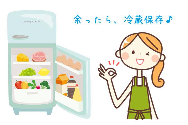 余ったら、冷蔵保存♪