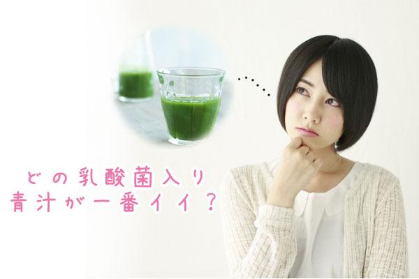 どの乳酸菌入り青汁が一番イイ?